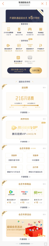 联通推出超级会员,188元=216话费+VIP视频会员5选一+每月3GB流量